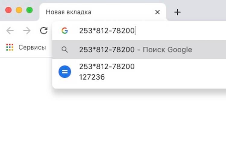 Калькулятор в Chrome