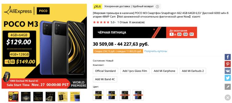 Стартовали официальные продажи Poco M3: как купить его дешевле?