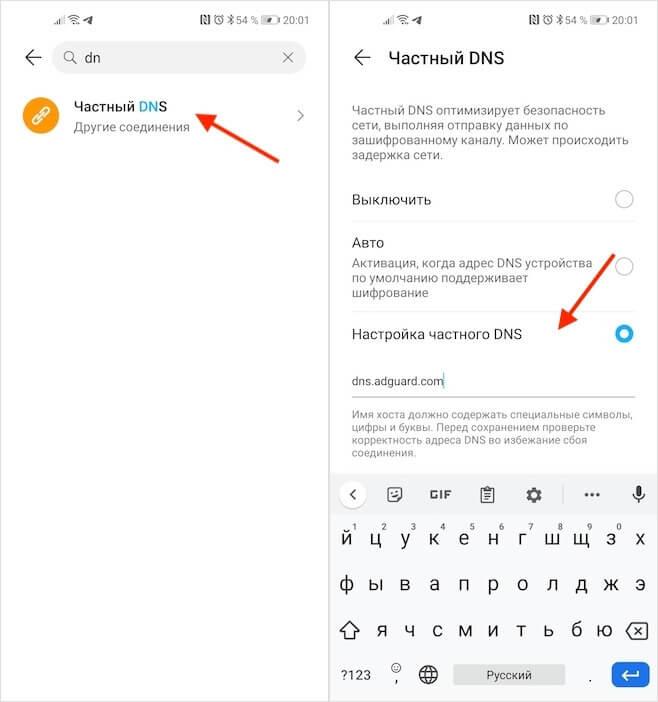 Приватный DNS