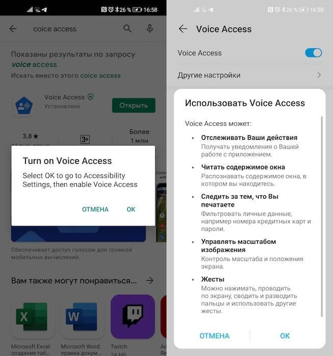 Активация Voice Access