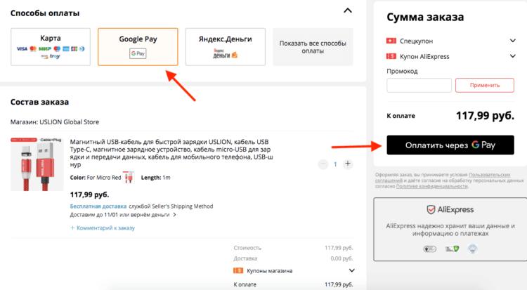 Google Pay на AliExpress