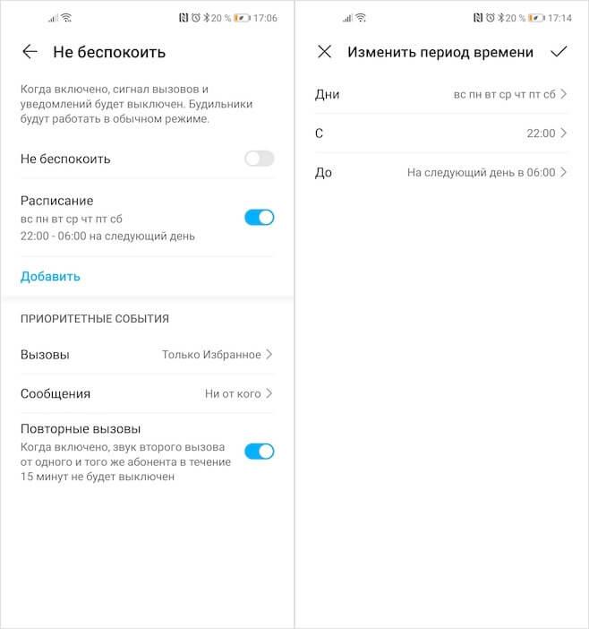 Как на время отключить уведомления на Android