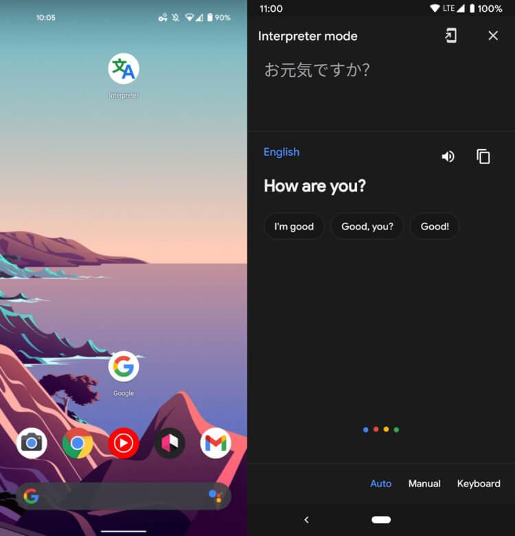 Google представила приложение-переводчик для Google Ассистента. Что это и как работает