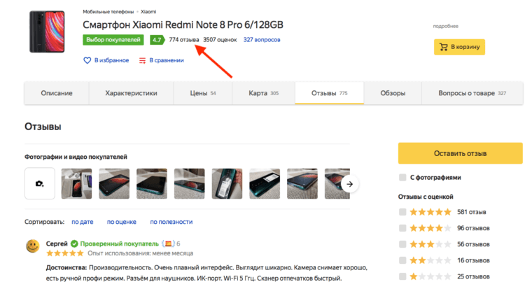 Отзывы о Redmi Note 8 Pro