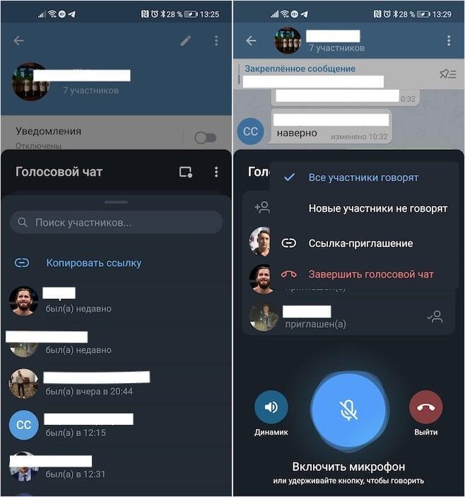 голосовой чат в Telegram