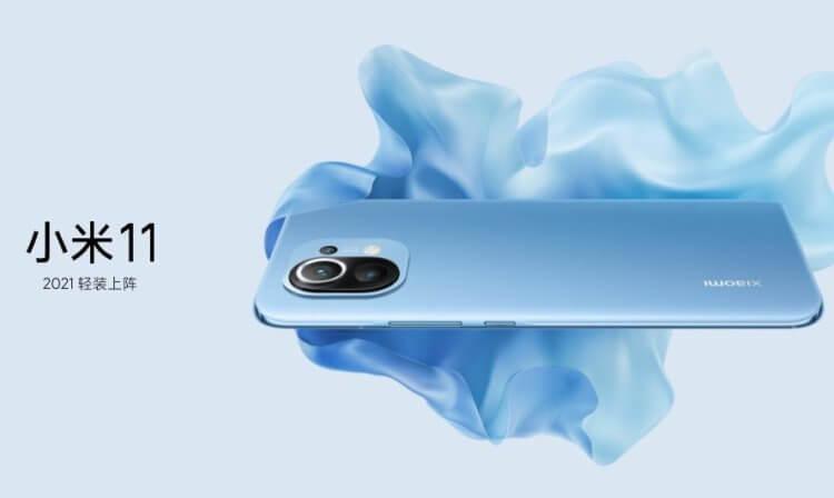 Xiaomi Mi 11 на Snapdragon 888. Взлет или провал?