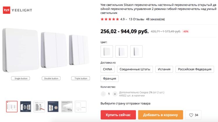 Умный выключатель Xiaomi