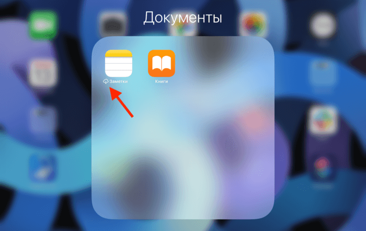 Сгрузить приложение