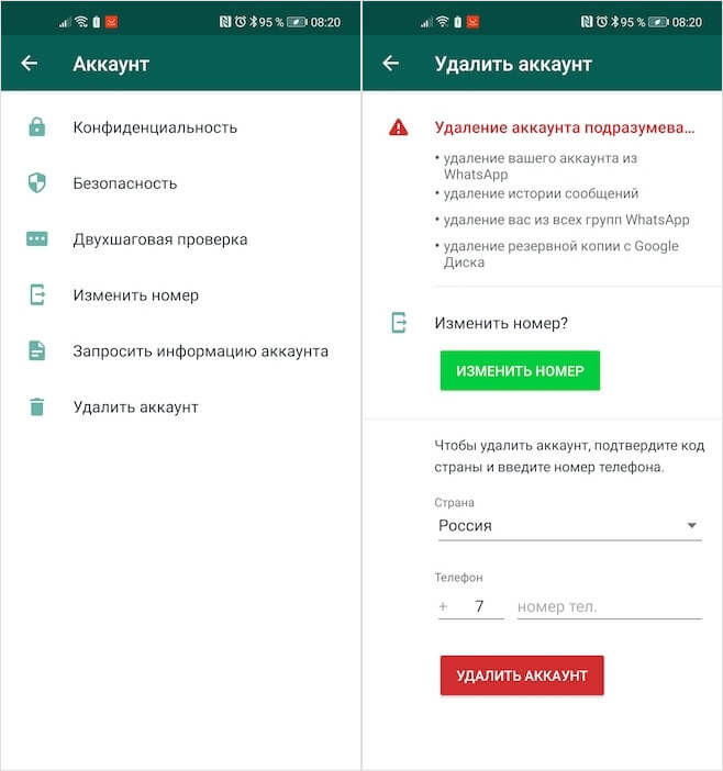 Аккаунт WhatsApp