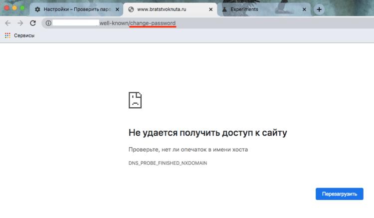 Изменить пароль на сайте