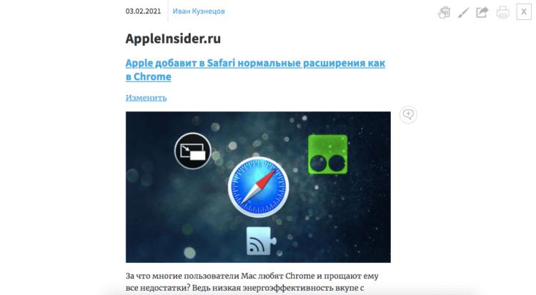 Расширение Chrome