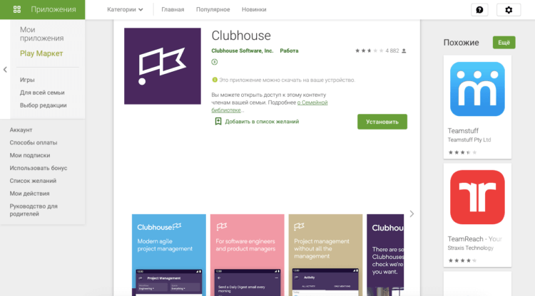 Clubhouse для Android