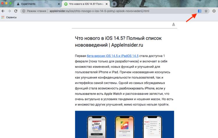 Режим чтения в Chrome