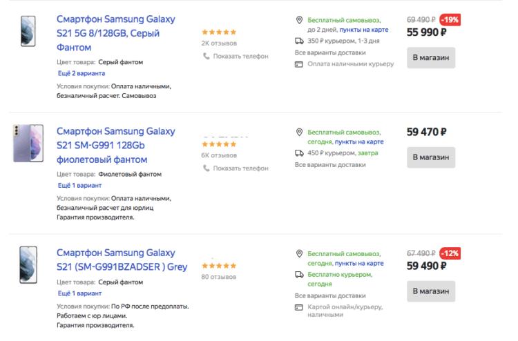 Цена Galaxy S21