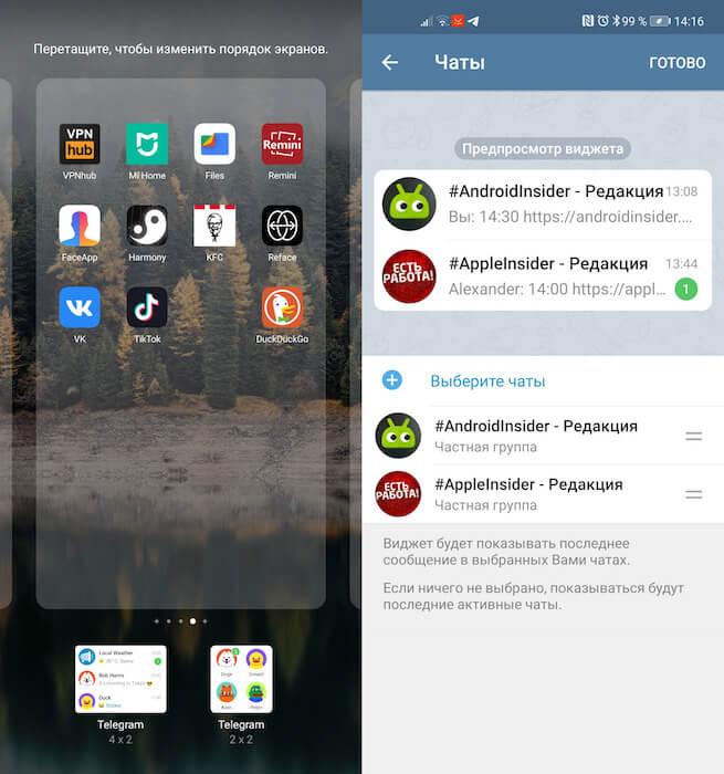 Виджеты Telegram