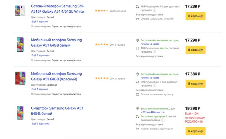 Цена Galaxy A51