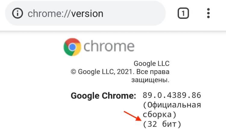 Chrome 64 бит