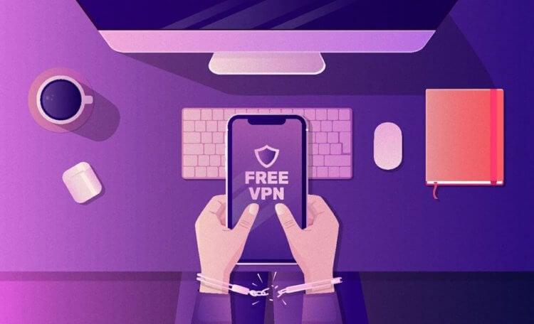 Бесплатный VPN