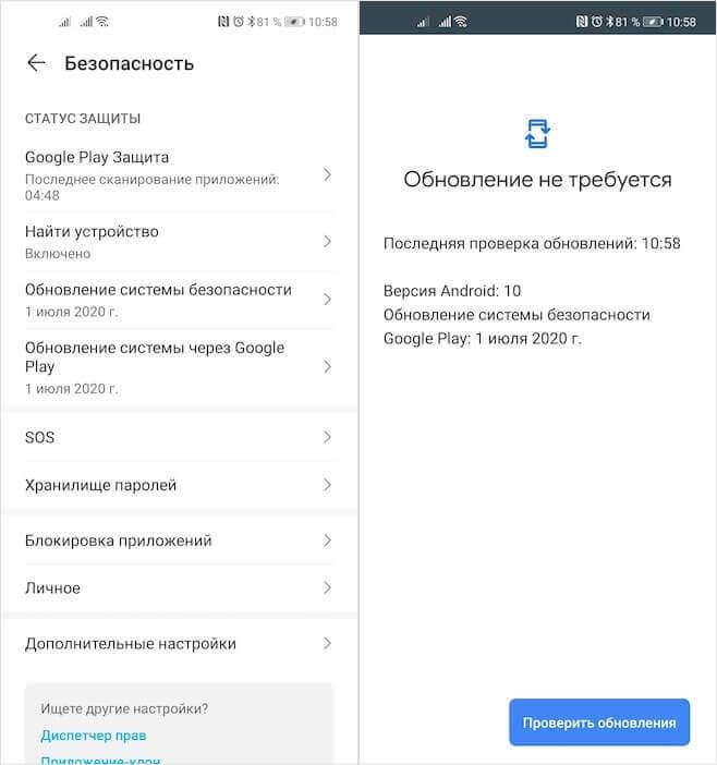Системное обновление Google Play