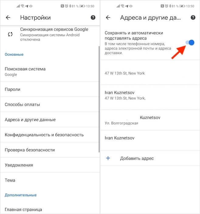 Как отключить автозаполнение на Android