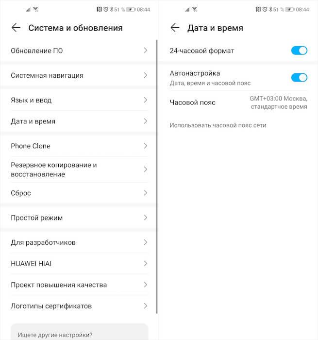 Неправильная дата и время в WhatsApp. Что делать