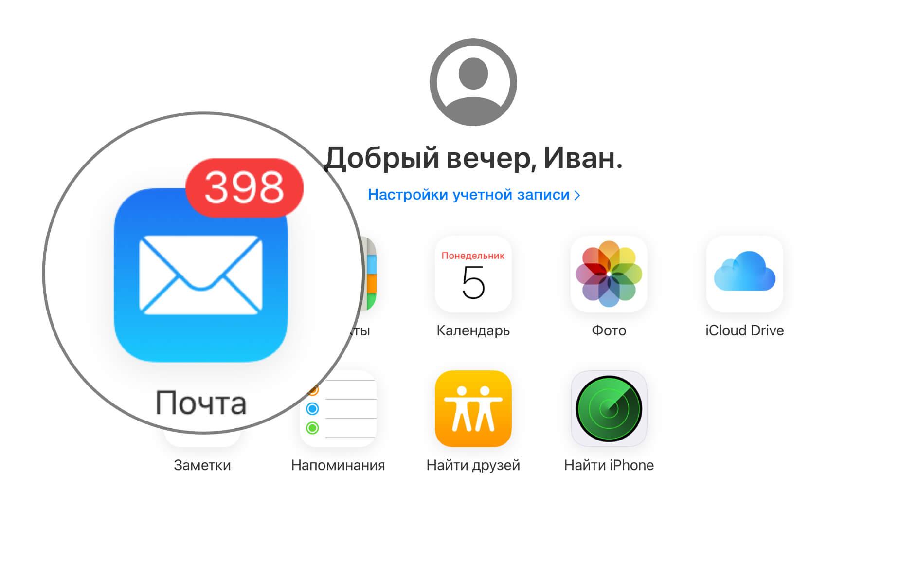 iCloud почта