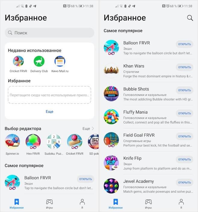 Как играть на Android в игры без установки