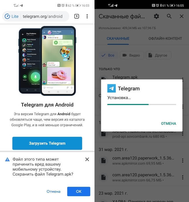 APK Telegram