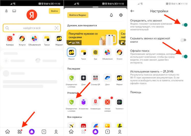 Как в Яндексе включить определитель номера