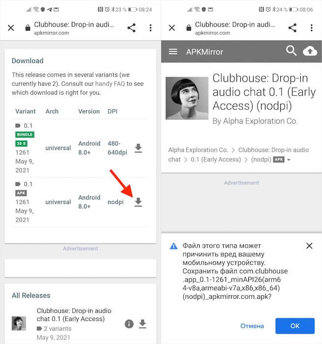 Официально: Clubhouse вышел на Android. Как установить