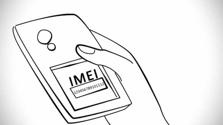 Что такое IMEI, и почему он так важен