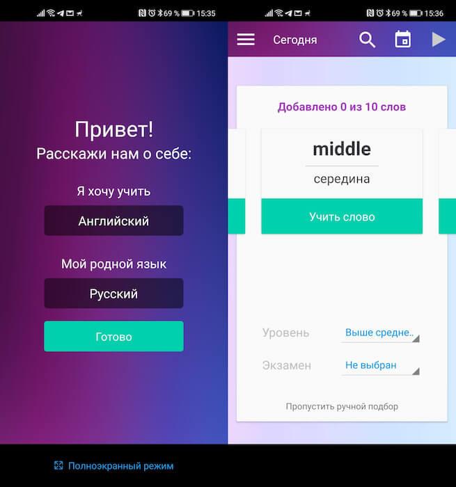Подборка Андроид-приложений для изучения английского языка