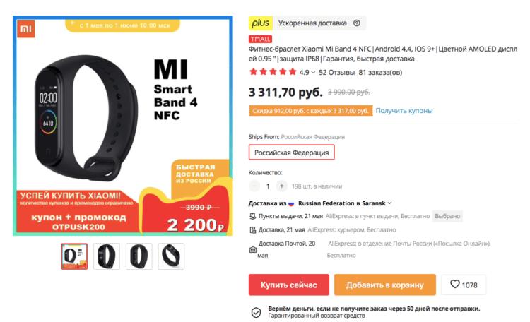 Почему я лучше куплю Mi Band 4, чем новый Mi Band 6