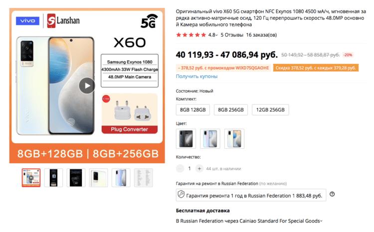Vivo X60 AliExpress