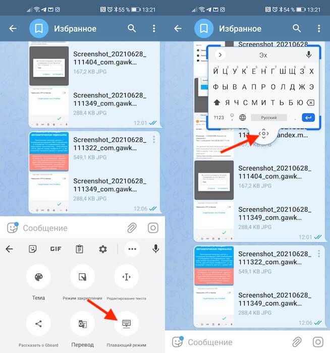 Как уменьшить клавиатуру на телефоне с Андроид