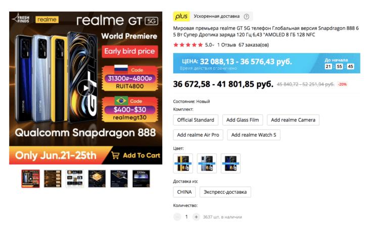Как купить Realme GT — самый дешёвый флагман на Android. Он стоит всего 27 тысяч рублей