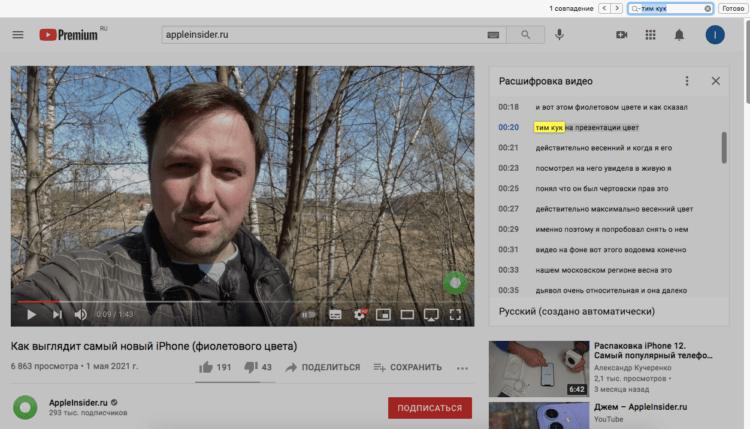 Поиск по видео
