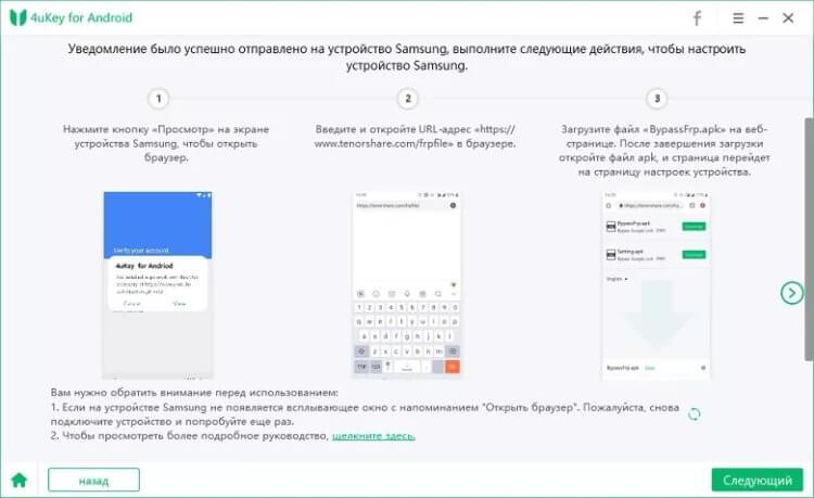 Как разблокировать телефон Самсунг, если забыл пароль