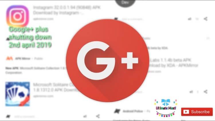 Что случилось с Google+?