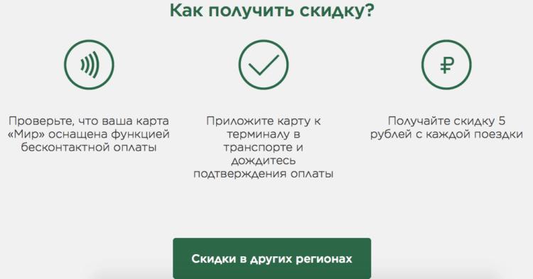 Как ездить на общественном транспорте со скидкой благодаря Mir Pay, SberPay или Samsung Pay