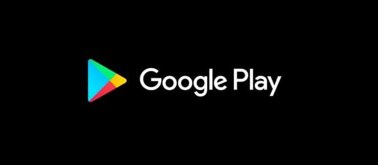 В Google Play станет так же чисто, как в App Store