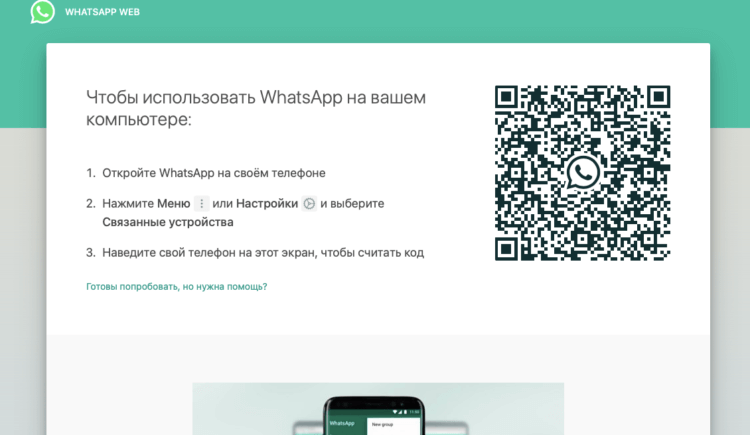 Как пользоваться WhatsApp на компьютере без телефона