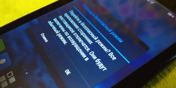 Зачем нужен безопасный режим на Android